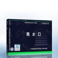 【9年猫店】正版现货 16S518 雨水口 替代05S518 中国建筑标准设计研究院