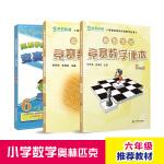 高思数学竞赛六年级套装(导引+课本)(全三册)