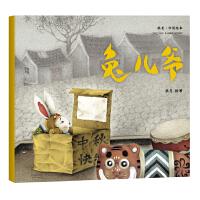 兔儿爷(2018新版,中国首位国际安徒生插画奖短名单入围者熊亮作品,故事与画面浑然天成的专业级绘本。)