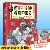 赛雷三分钟漫画中国史(中小学生超喜爱的课外历史读物)