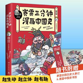 赛雷三分钟漫画中国史(新书)(pdf+txt+epub+azw3+mobi电子书在线阅读下载)