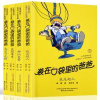 全4册 装在口袋里的爸爸 我是超人+神仙爸爸+变形单车+我是飞毛腿 杨鹏的书畅销儿童文学书籍三四五六年级课外书9-12