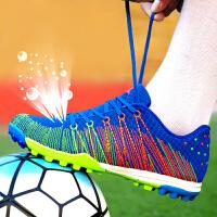 柔软透气男女防滑舒适足球鞋儿童人造草地TF碎钉足球鞋