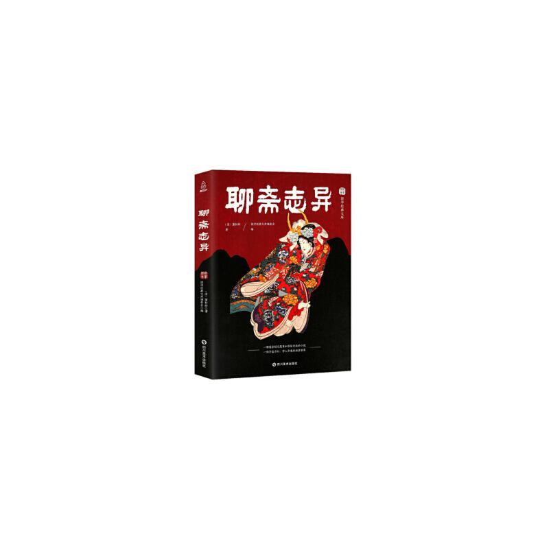 聊斋志异 《国学经典文库》丛书编委会 9787541078606 春诚图书专营店