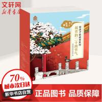 哇.故宫的24节气(套装全24册) 给孩子的故宫系列 中信出版社