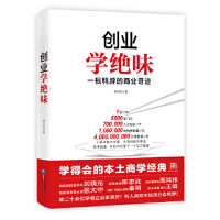 二手95新 《创业学绝味:一根鸭脖的商业奇迹》 9787516408285 企业管理出版社