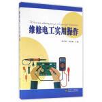 正版-H-维修电工实用操作 吴长贵,周建锋 9787564166618 东南大学出版社