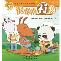 """熊猫墨墨成长丛书 """"宝宝健康性格养成系列"""" 迟来的礼物"""