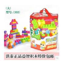 洪泰正品儿童益智积木玩具无毒塑料积木拼接积木大中小块玩具包邮