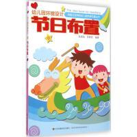 幼儿园环境设计节日布置 陈端端,苏柳艺 编著