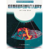 【二手书旧书95成新】临床腹部超声诊断与介入超声学,吕明德,广东科技出版社