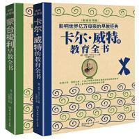 儿童早教书2册 卡尔威特的教育全书+蒙台梭利早教全书 影响世界亿万母亲的早教家教经典0-12岁儿童早