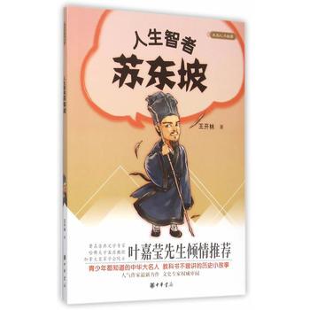 人生智者苏东坡(大名人小故事) 正版书籍 限时抢购 当当低价 团购更优惠 13521405301 (V同步)