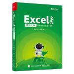 [二手旧书95成新] Excel之光:高效工作的Excel完全手册(全彩印刷) 9787121360947