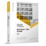 【赠视频】一级注册建筑师考试教材2020教材配套辅导应试指南 建筑方案设计(作图)第八版 一级注册建筑师2020考试应