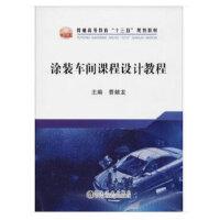 涂装车间课程设计教程 9787502477936 冶金工业出版社 曹献龙