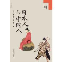 日本人与中国人(打破误区,消除误解,重新认识日本人与中国人)