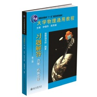 大学物理通用教程・习题解答(第二版)(力学、热学分册)