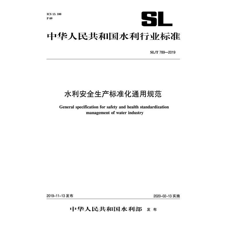 SL/T789—2019 水利安全生产标准化通用规范 (中华人民共和国水利行业标准)