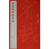 新书--中国碑帖名品96:何绍基书法名品 上海书画出版社 编 9787547906705 上海书画出版社【直发】 达额立