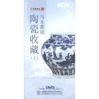 百家讲坛-马未都说陶瓷收藏(上)(7片装)DVD( 货号:2000016737189)