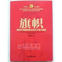 正版 旗帜 新时代中国特色社会主义伟大旗帜 人民日报出版社