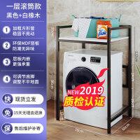 置物架抖音同款洗衣机置物架子落地卫生间滚筒上方收纳台洗衣柜波轮马桶储物架