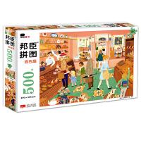 邦臣小红花拼图书6岁以上500片成人亲子互动游戏书益智拼图书面包屋立体阶梯拼图书6-12岁儿童手工制作书趣味小手工玩具