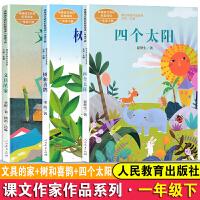 文具的家/四个太阳/树和喜鹊课文作家作品系列一年级下册人教版全套3本人民教育出版社