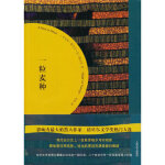 【正版全新直发】一粒麦种 [肯尼亚]恩古吉・瓦・提安哥 Ngugi Wa Thiong'o,朱庆 9787020092