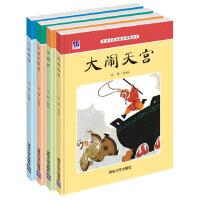 中国名家经典原创图画书马得系列(套装共4册)
