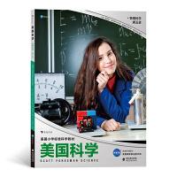 美国科学・物理科学・第五级(美国小学标准科学教材。有趣的实验,简单又明了地展示科学原理;丰富的课程,全面又专业地进行科