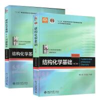义博!2017年新版 北大 结构化学基础 周公度 第5版第五版 教材+习题解析 共2本
