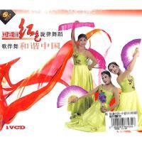 和谐中国-中老年红色旋律舞蹈歌伴舞VCD( 货号:20000186206497)