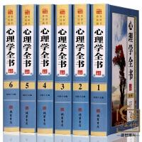 全新正版 心理学全书 16开精装6册 心理学书籍 心理辅导 心理学全书