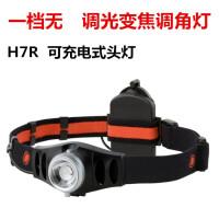 ledH7一档强光可调焦调光头灯H7R可户外登山轻骑行夜钓灯