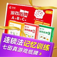 七田真右脑开发训练闪卡婴儿早教卡儿童认知记忆卡片教具宝宝玩具