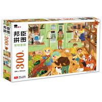 儿童立体拼图宠物家园邦臣拼图300块6-8-9岁儿童益智游戏玩具书观察力专注力逻辑思维训练书动手动脑主题情景认知立体拼