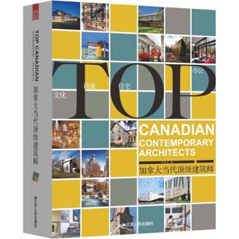 加拿大当代建筑师 张钰华 江苏人民出版社 正版书籍,下单即发。好评优惠