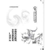 【新书店正版】云南迪庆藏族传统民间舞蹈教程 高度,黄奕华,高度 上海音乐出版社
