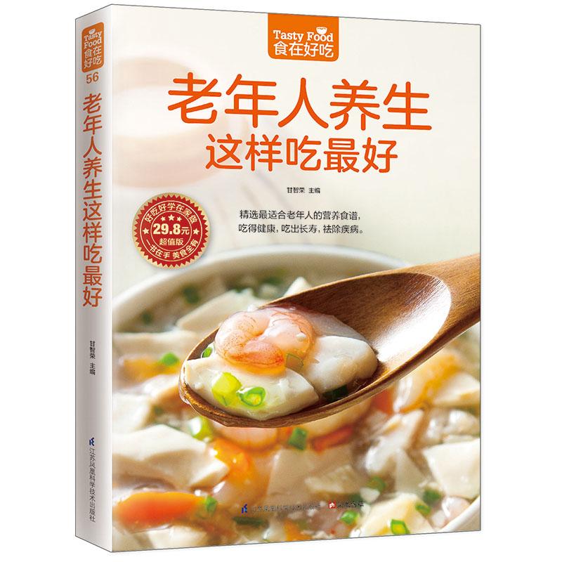 老年人养生这样吃最好 让父母长辈尽享口福活过百岁的健康菜谱书!