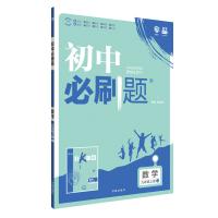 理想树2019新版 初中必刷题 数学九年级上册 湘教版 67初中自主学习