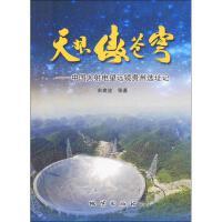 天眼傲苍穹:中国大射电望远镜贵州选址记 宋建波 等 著