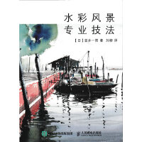 水彩风景专业技法 插画美术绘画风景画