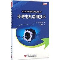 【旧书二手书9成新】步进电机应用技术【需】