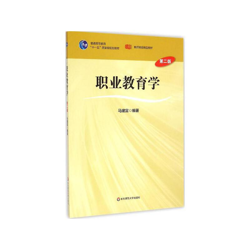 职业教育学(第2版) 马建富 编著 【文轩正版图书】