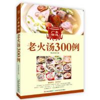 广东经典老火汤300例(地道的广东老火汤集药补和食补于一身,既养肾,又养命,是妈妈一直很想要的煲汤书