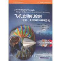飞机发动机控制:设计,系统分析和健康监视 正版 赵连春,马丁利 9787516501085