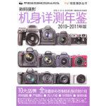 【正版全新直发】数码摄影机身详测年鉴(2010-2011版) 邱森 9787512200753 中国民族文化出版社有限