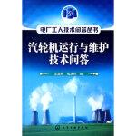 电厂工人技术问答丛书--汽轮机运行与维护技术问答,沈英林,化学工业出版社9787122040343